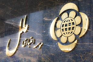 رونق کسب و کار متخصصین با طرح افق موسسه اعتباری ملل