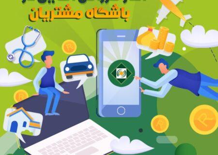 فروش بیمه نامه عمر از طریق موبایل در بیمه کارآفرین