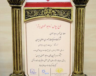 کسب نشان روابط عمومی برتر توسط شرکت دخانیات ایران