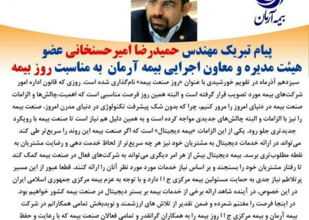 پیام تبریک مهندس حمیدرضا امیرحسنخانی به مناسبت روز بیمه