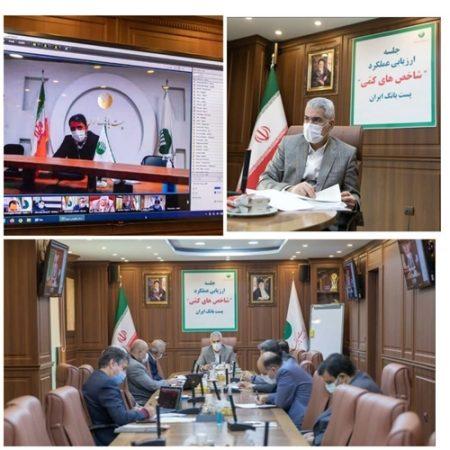 استان ها و شعب برتر پست بانک ایران معرفی شدند