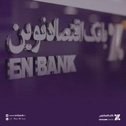 انتقال شعبه قائمشهر بانک اقتصادنوین به محل جدید