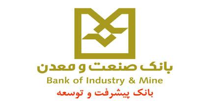 مدیرعامل بانک صنعت و معدن به استان اردبیل سفر میکند