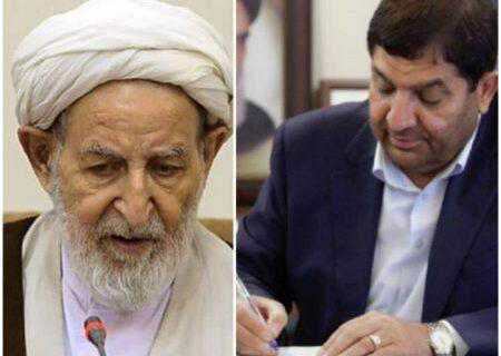پیام تسلیت رئیس ستاد اجرایی فرمان امام درپی درگذشت آیت الله محمد یزدی