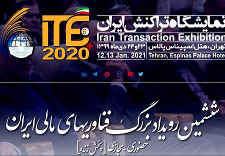 استقبال شرکتها و استارتاپها از ششمین رویداد بزرگ فناوریهای مالی/ نمایشگاه تراکنش ایران ۲۳ دیماه افتتاح میشود