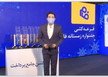 مراسم قرعه کشی جشنواره یلدای نرم افزار فام برگزار شد