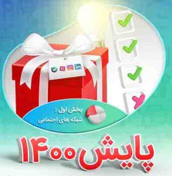آغاز مرحله دوم و اعلام اسامی برندگان مرحله نخست طرح «پایش ۱۴۰۰» بانک ملی ایران
