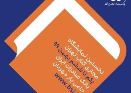 شروع جشن کتاب با حمایت بانک صادرات ایران