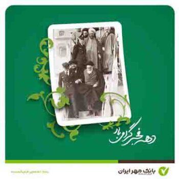 پیام مدیرعامل و اعضای هیات مدیره بانک مهرایران به مناسبت آغاز دهه فجر