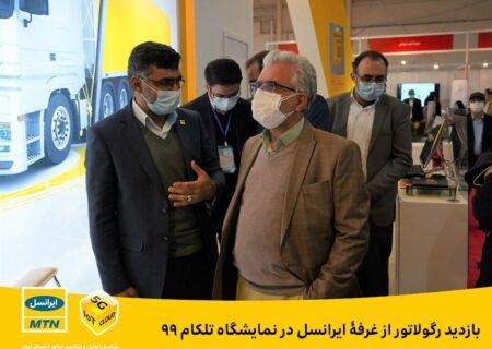 بازدید رگولاتور از غرفه ایرانسل در نمایشگاه تلکام ۹۹