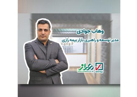 مدیران دیجیتال قسمت دوم: وهاب جوادی، مدیر توسعه و راهبری بازار بیمه رازی