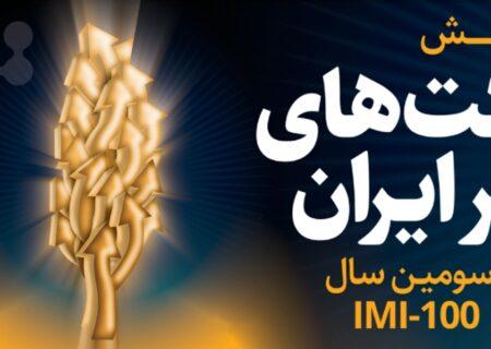 ارتقای رتبه بیمه سرمد در میان ۱۵۰ شرکت برتر ایران
