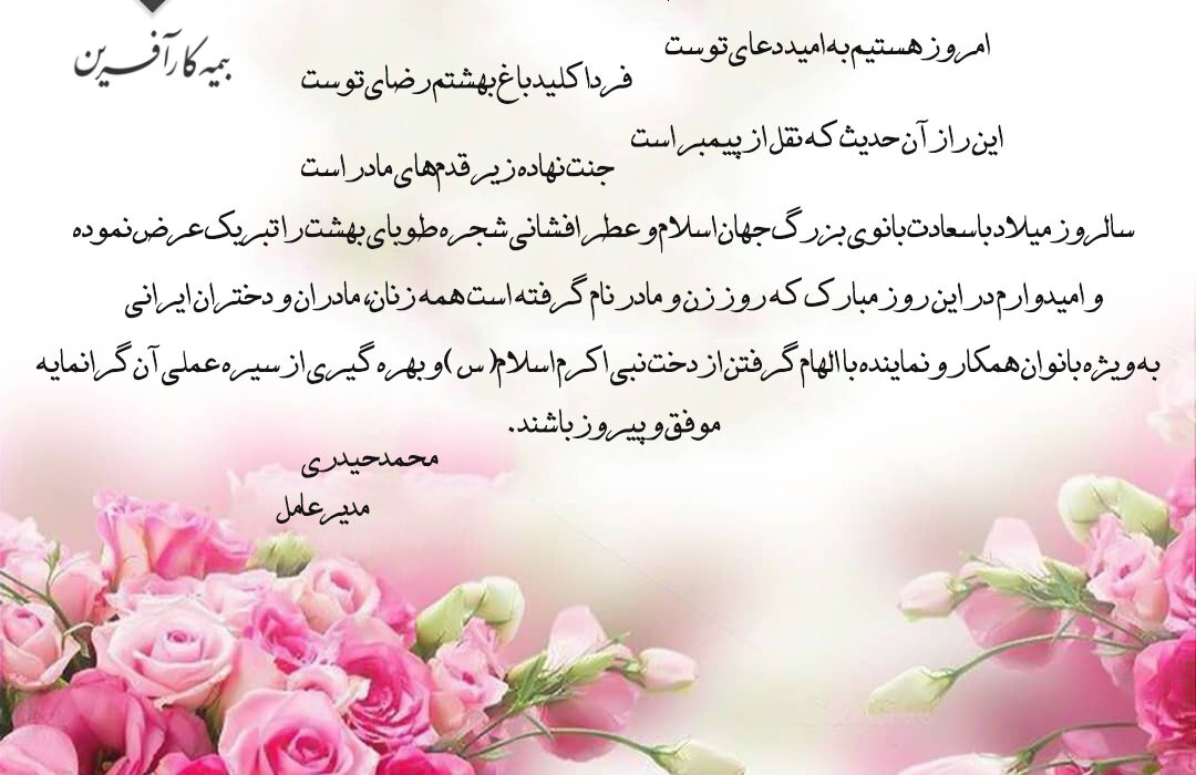 پیام تبریک مدیرعامل به مناسبت ولادت با سعادت حضرت فاطمه زهرا(س) و روز زن