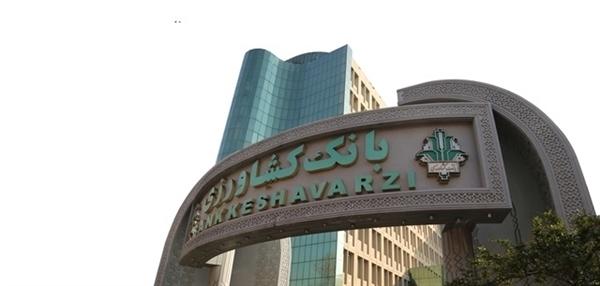 بانک کشاورزی جزو شرکت های برتر ایران معرفی شد
