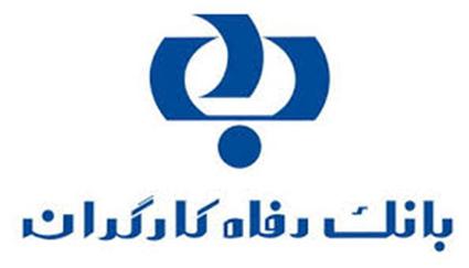 بانک رفاه کارگران رتبه دوم گروه بانک ها و موسسات مالی را کسب کرد