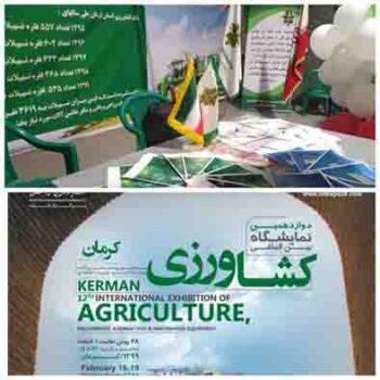 حضور بانک کشاورزی دردوازدهمین نمایشگاه بین المللی و تخصصی کشاورزی ،گلخانه ، نهاده ها و آبیاری در کرمان