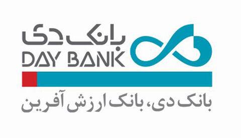 مجوز بانک مرکزی برای افزایش سرمایه بانک دی صادر شد