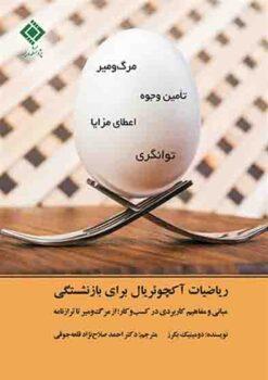 کتاب ریاضیات اکچوئریال برای بازنشستگی