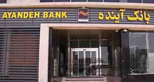 اعلام نرخ حق الوکاله بکارگیری سپرده های بانک آینده در سال ۱۴۰۰