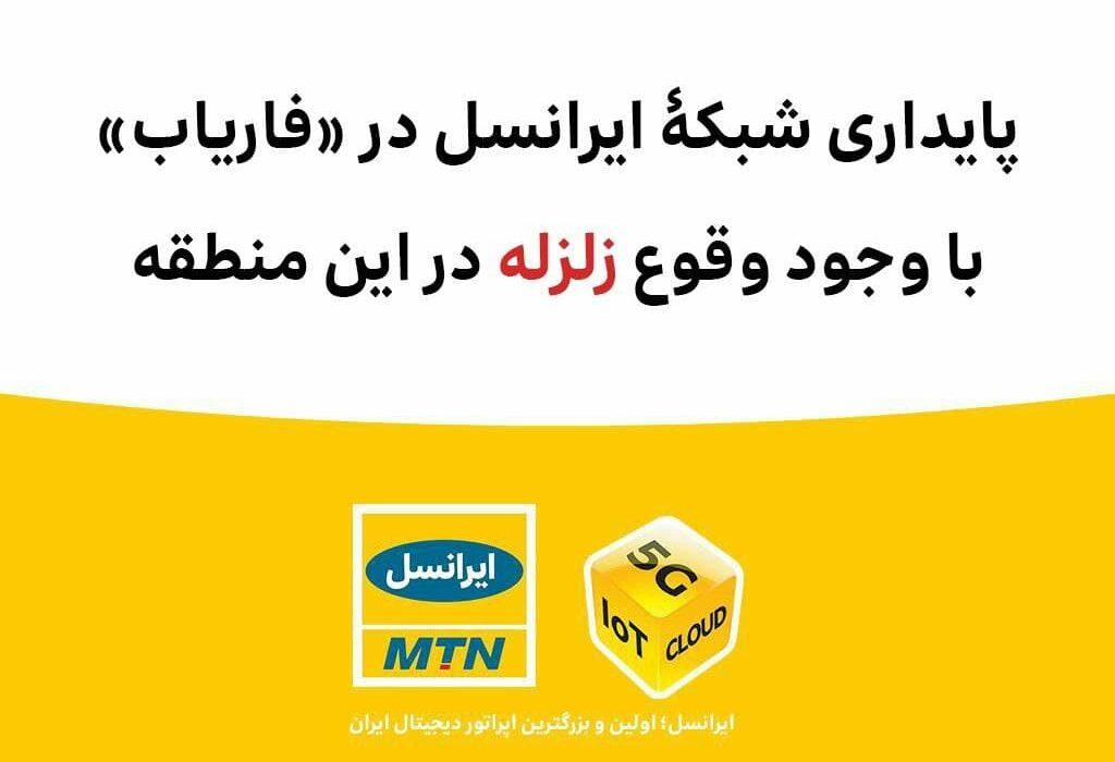 پایداری شبکۀ ایرانسل در «فاریاب» با وجود وقوع زلزله