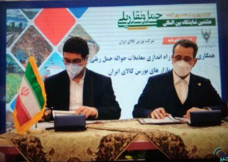 تفاهمنامه بورس کالا و راه آهن جمهوری اسلامی ایران منعقد شد