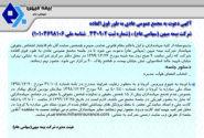 مجمع عمومی فوق العاده بیمه میهن ۲۶ اسفند برگزار میشود