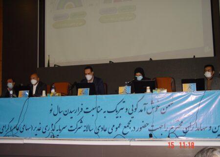 برگزاری مجمع عمومی سالیانه سرمایه گذاری غدیر