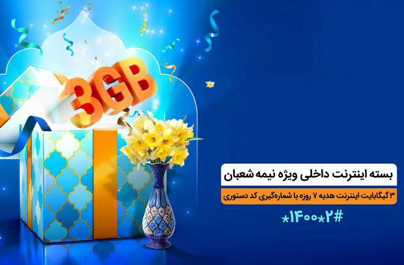 ۳ گیگابایت اینترنت، عیدی همراه اول به مناسبت نیمه شعبان