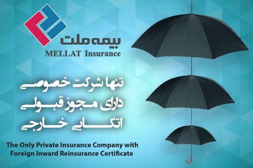 بیمه ملت تنها شرکت خصوصی دارای مجوز قبولی اتکایی خارجی
