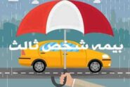 تخفیفات عدم خسارت بیمهنامههای شخص ثالث و حوادث راننده به مالکان وسایل نقلیه منتقل میشود