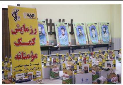 توزیع ۵۰۰ بسته معیشتی بین محرومین شهر مجلسی توسط فولاد مبارکه