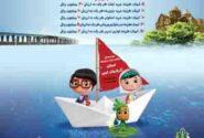 جشنواره «شهر آب» ویژه کودکان و نوجوانان استان آذربایجان غربی