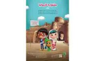 جشنواره «کارمانیا » ویژه کودکان و نوجوانان استان کرمان