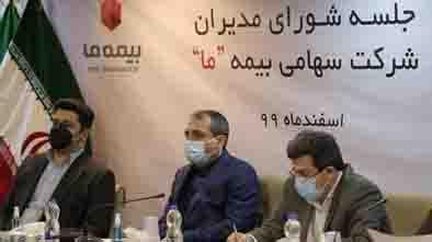 """جلسه شورای مدیران شرکت بیمه """"ما"""" در سال ۹۹ برگزار شد"""
