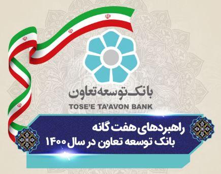 راهبردهای هفتگانه بانک توسعه تعاون در سال ۱۴۰۰ تشریح شد
