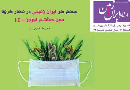 سی و چهارمین شماره نشریه ارتباط ایران زمین منتشر شد