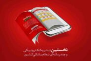 شماره جدید نشریه الکترونیکی و چند رسانه ای بانک شهر منتشر شد