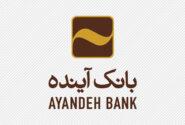 طرح «آیندهداران» بانک آینده؛ اینبار در سراسر کشور