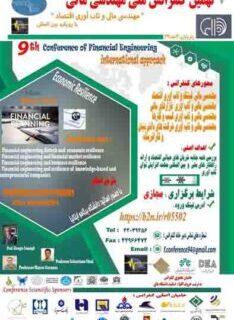 نهمین کنفرانس ملی مهندسی مالی با حمایت پژوهشکده بیمه برگزار می شود