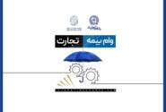 «وام بیمه تجارت» خدمتی نو از بیمه تجارتنو