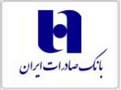 ١۴ هزار مستأجر از بانک صادرات ایران وام ودیعه مسکن گرفتند
