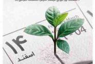پیام مدیرعامل و اعضای هیات مدیره بانک مهرایران به مناسبت روز ترویج فرهنگ قرضالحسنه