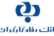 گزارش عملکرد تسهیلاتی بانک رفاه کارگران در یازده ماهه نخست سال ۹۹