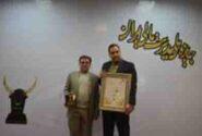 یازدهمین دوره جایزه ملی مدیریت مالی ایران برگزار شد
