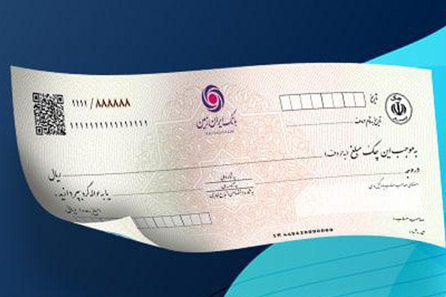 مراحل ثبت، تایید و انتقال چک برای اشخاص حقیقی در اینترنت بانک، بانک ایران زمین