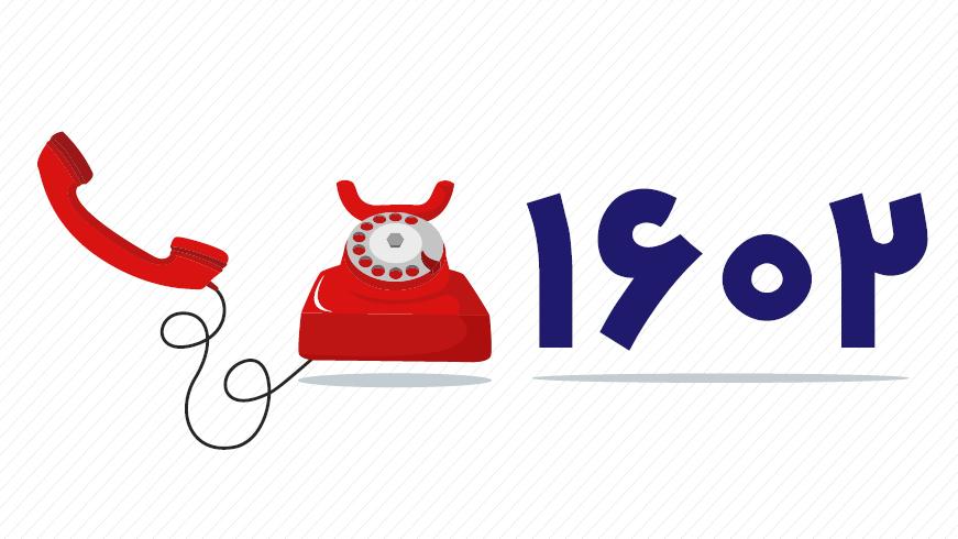 ۱۶۰۲، شمارهای برای ارتباط با بیمه تعاون