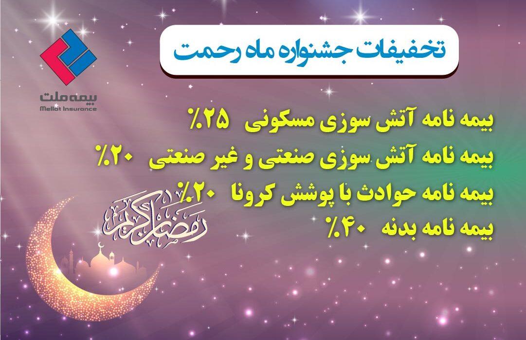 با تخفیفات بیمهای طرح ماه رحمت تا عید سعید فطر