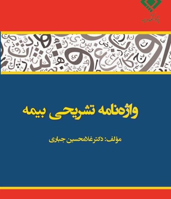 واژهنامه تشریحی بیمه با ۱۵۲۷ واژه به همراه فهرست الفبایی فارسی توسط پژوهشکده بیمه منتشر شد