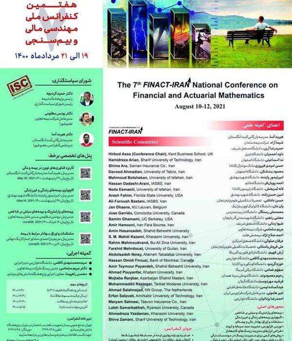 هفتمین کنفرانس ملی مهندسی مالی و بیم سنجی مرداد ماه ۱۴۰۰برگزار خواهد شد