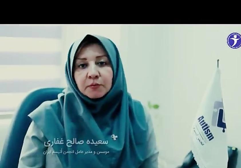 تقدیر مدیرعامل انجمن اتیسم از سازمان بیمه سلامت ایران